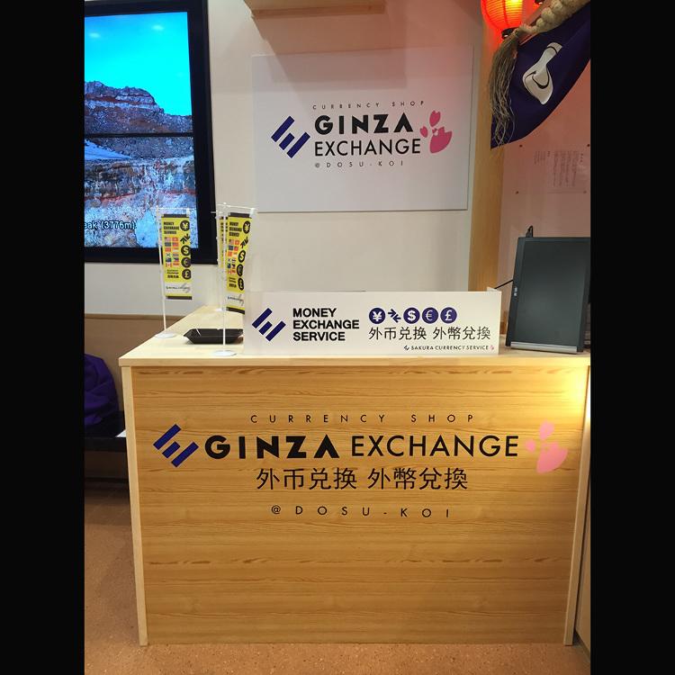 GINZA EXCHANGE @dosukoi