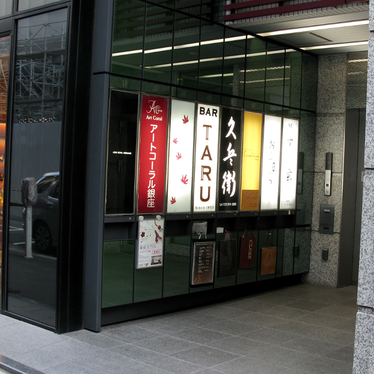 ART CORAL GINZA