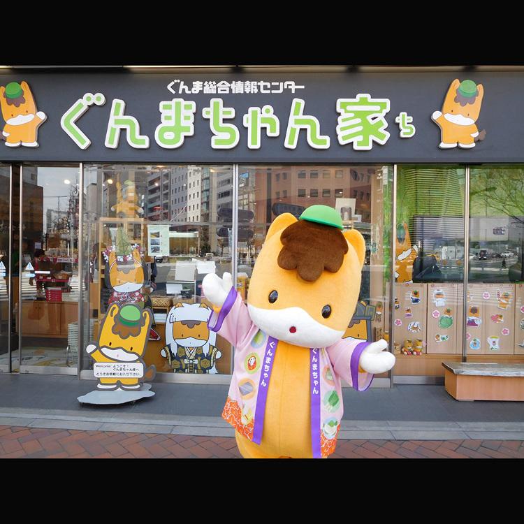 Gunmachan-chi