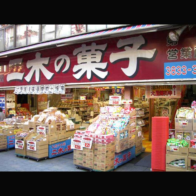 二木の菓子 第一営業所