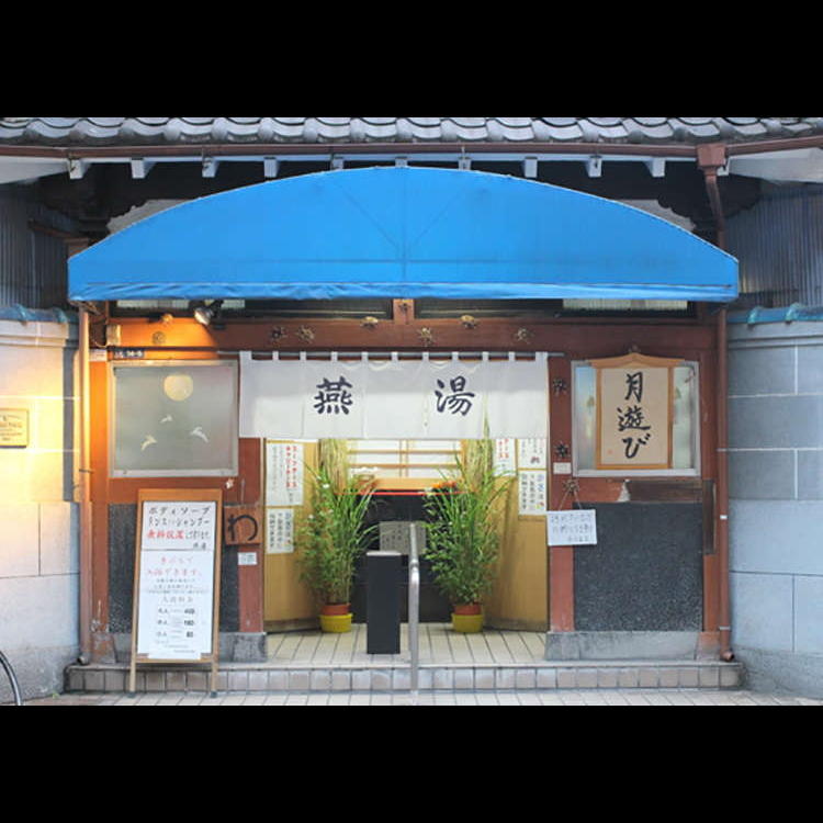 Tsubame-yu