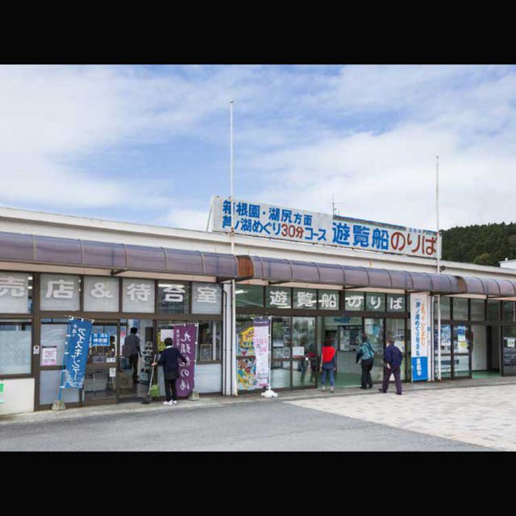 Hakone Ashinoko Yuransen