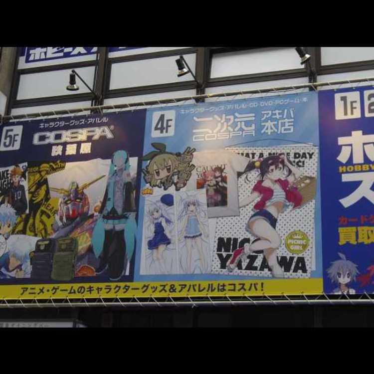 二次元コスパ・アキバ本店