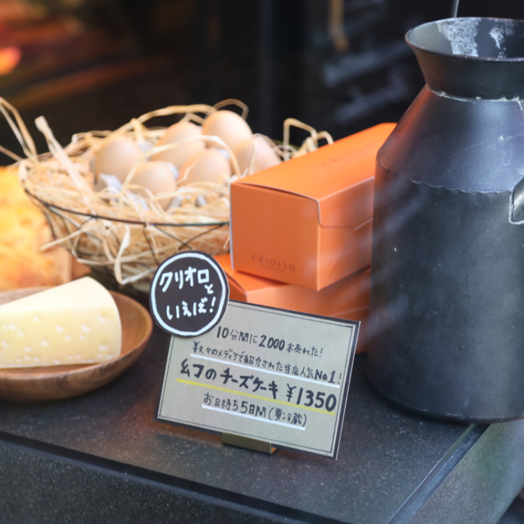 ECOLE CRIOLLO Nakameguro shop