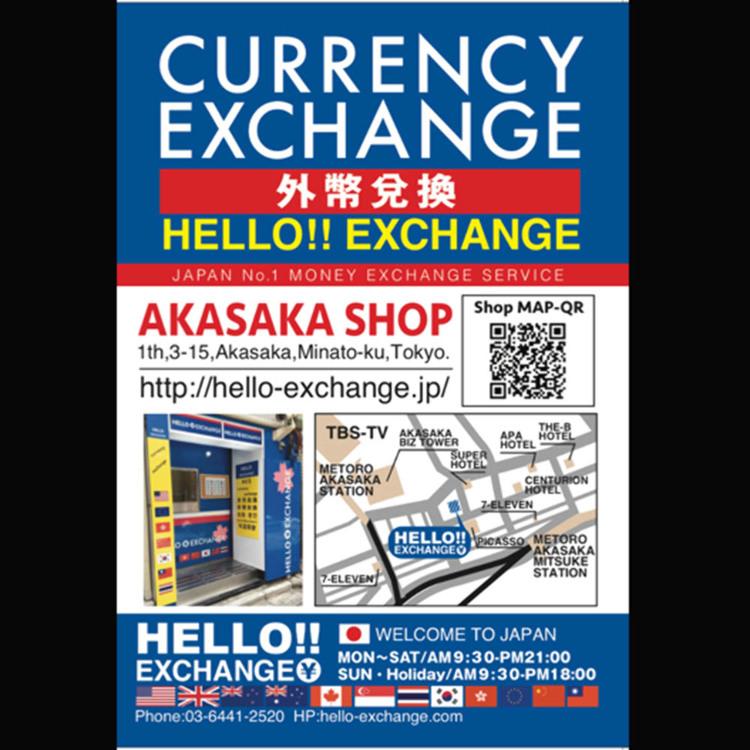 Hello!!Exchange AKASAKA