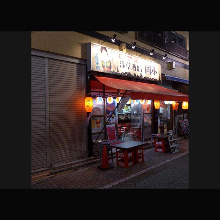 Asakusa Hoppe Street