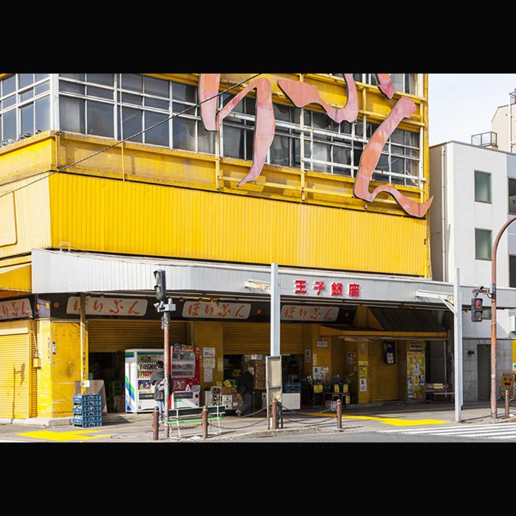王子銀座商店街
