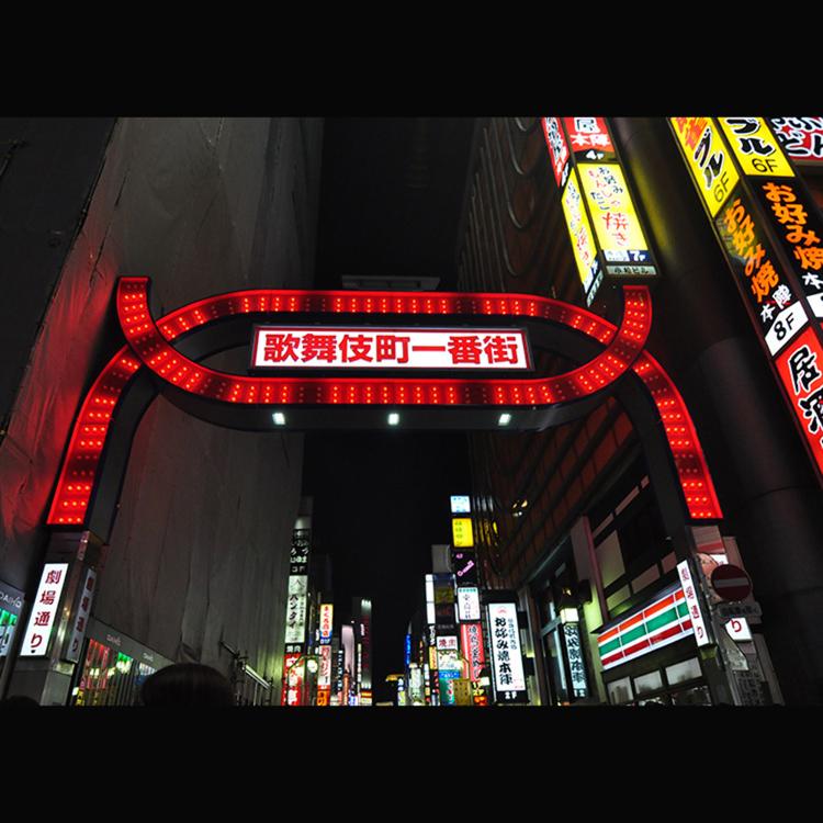 歌舞伎町一番街のアーチ