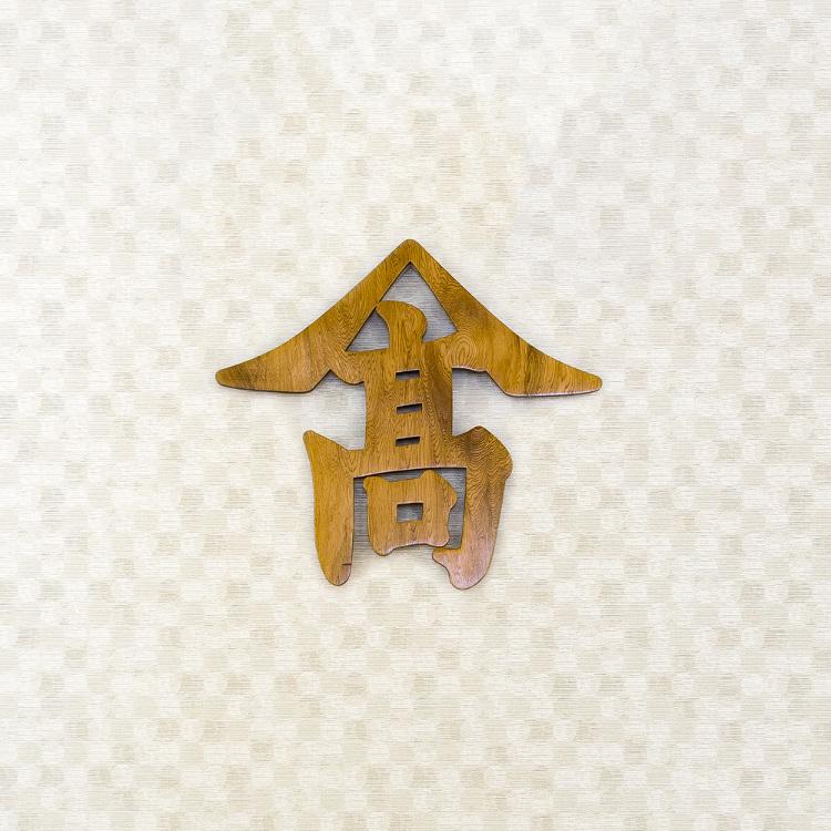 Ginza Takagen