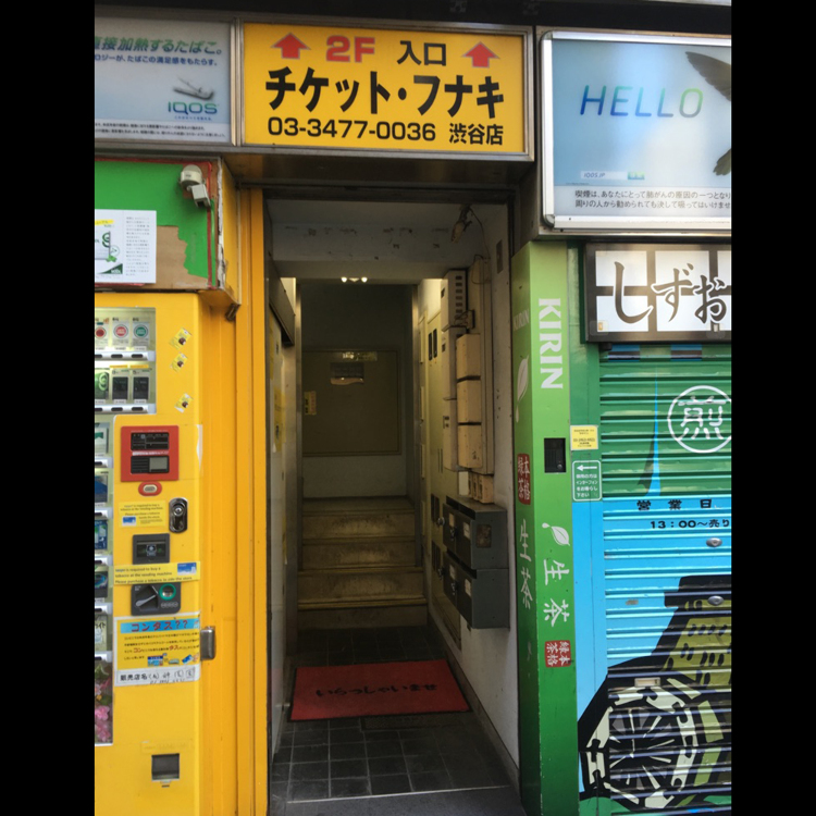 Hello!!Exchange SHIBUYA