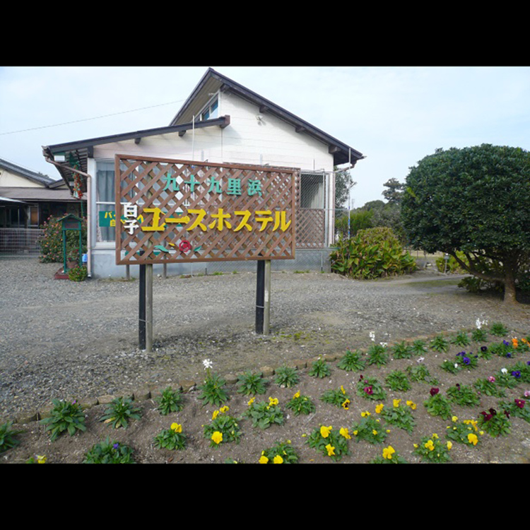 Kujukurihama Shirako Youth Hostel