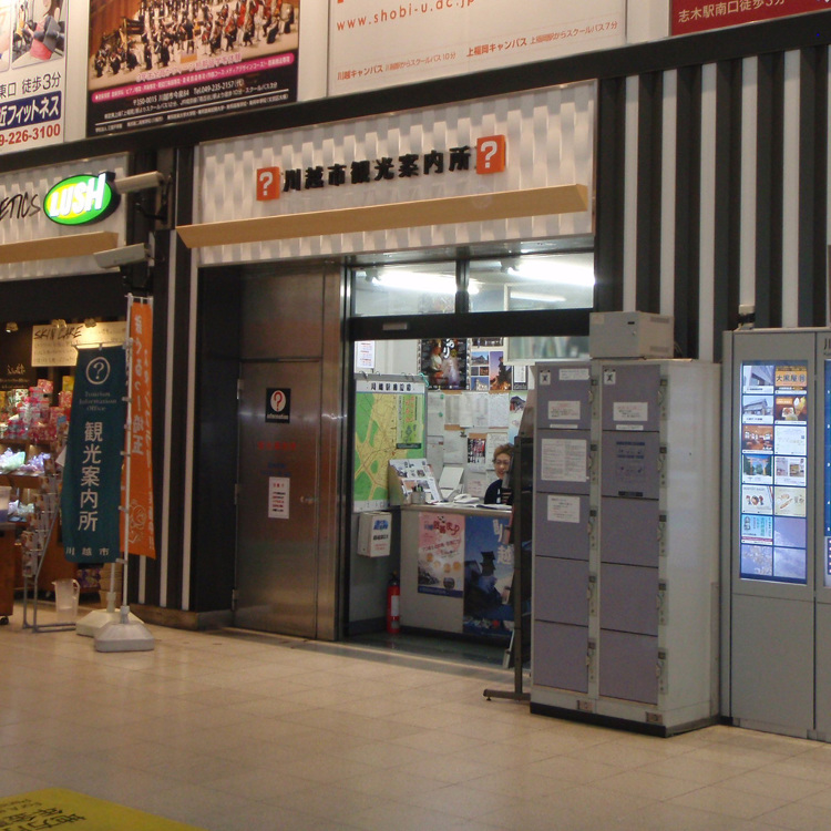 Kawagoe Station Tourist Information Office