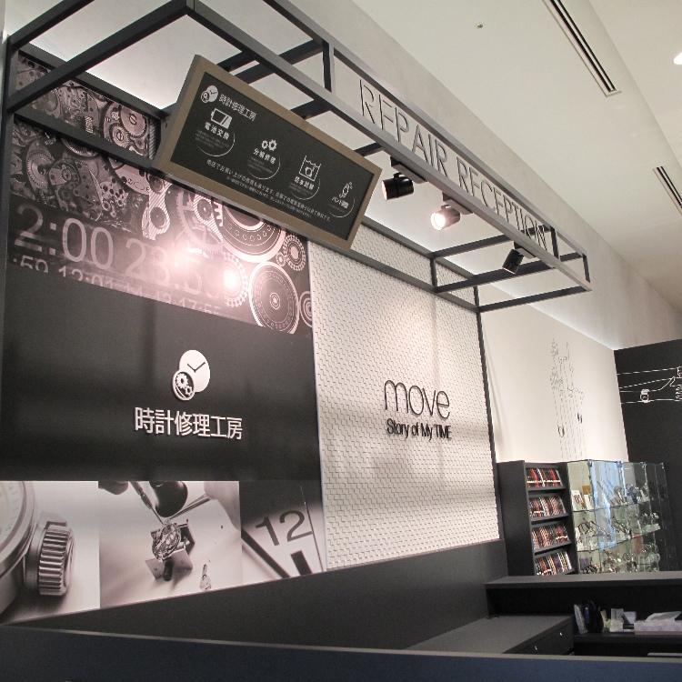 move Shinjuku Marui Annex Store