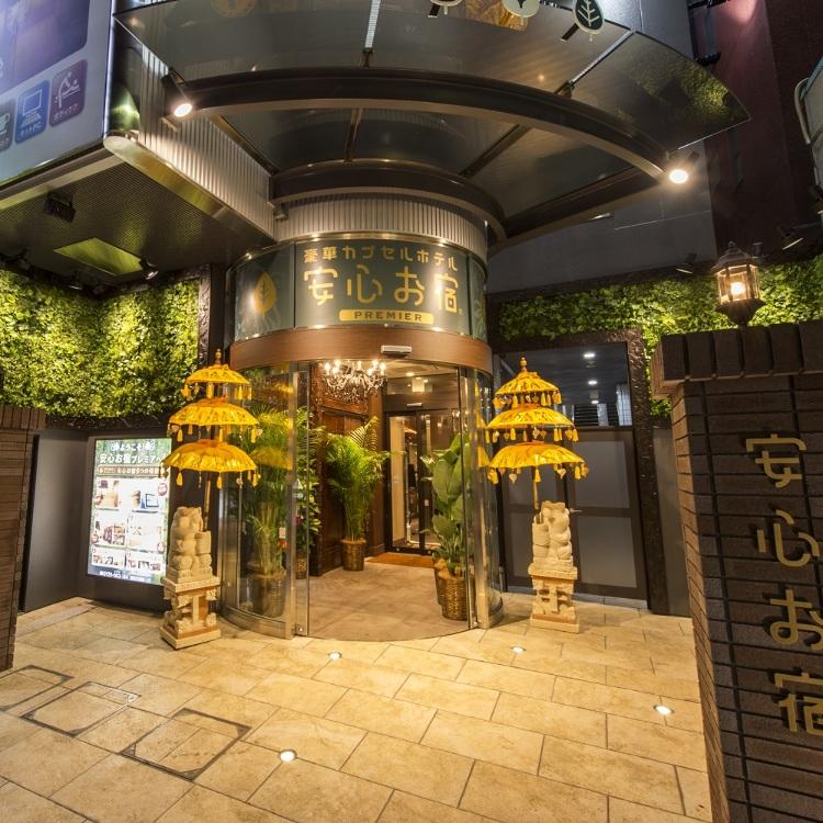 豪華カプセルホテル 安心お宿プレミア新宿駅前店