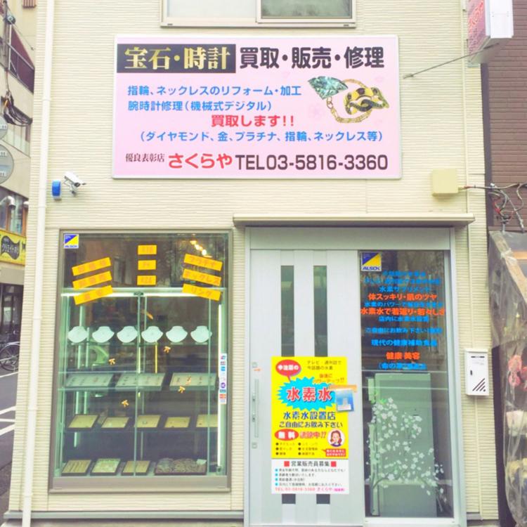 Jewelry Wholesale Shop -Sakuraya-