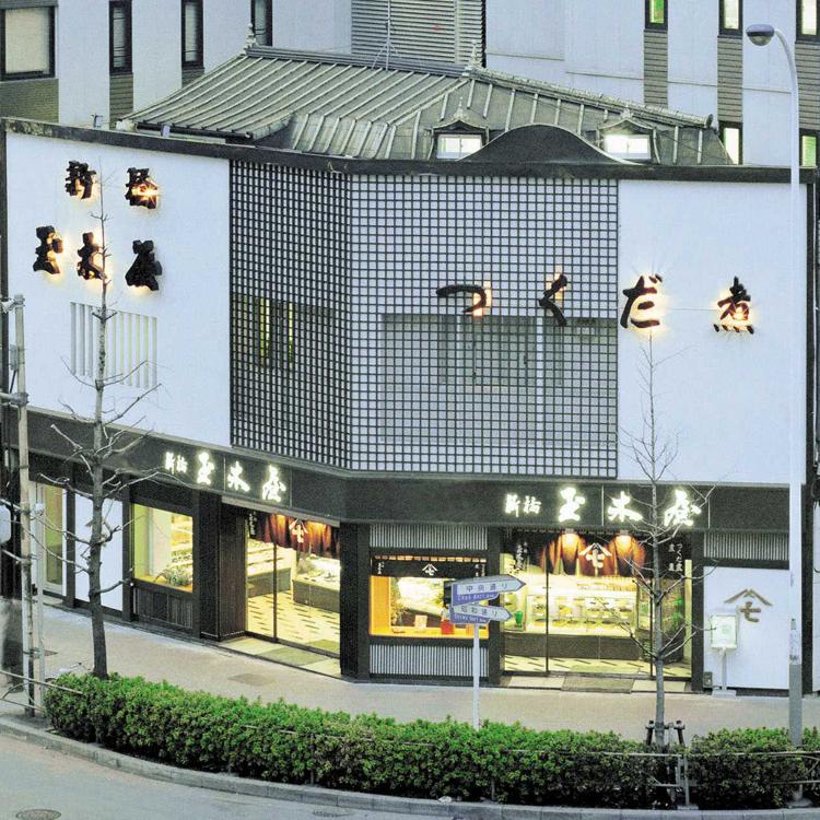 Shinbashi  Tamakiya