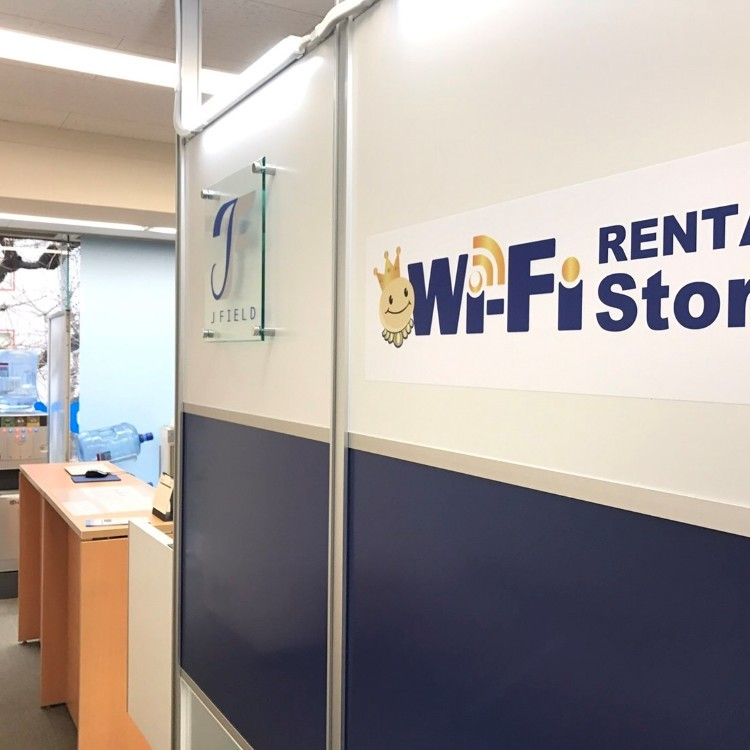 Wi-Fi Rental store