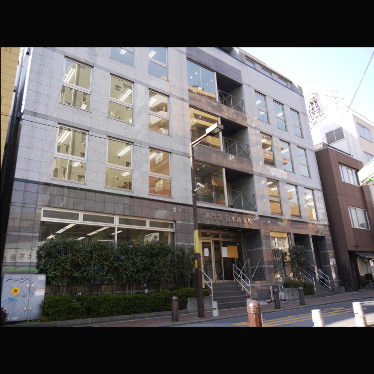 ARAI Academy Akamonkai Japanese Language School