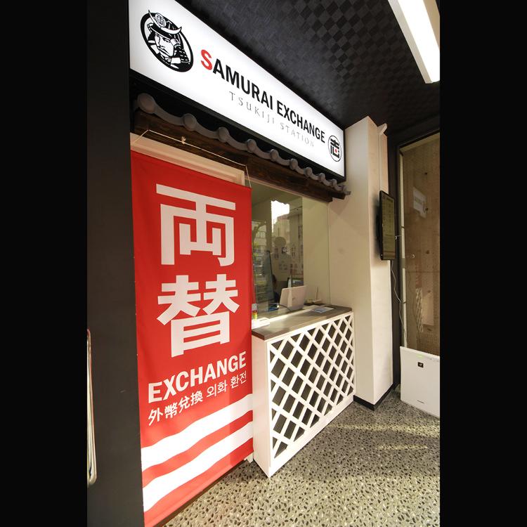 SAMURAI EXCHANGE 築地駅前店
