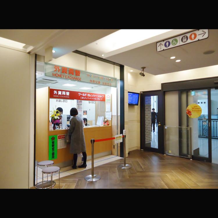 ワールドカレンシーショップ アトレ上野店