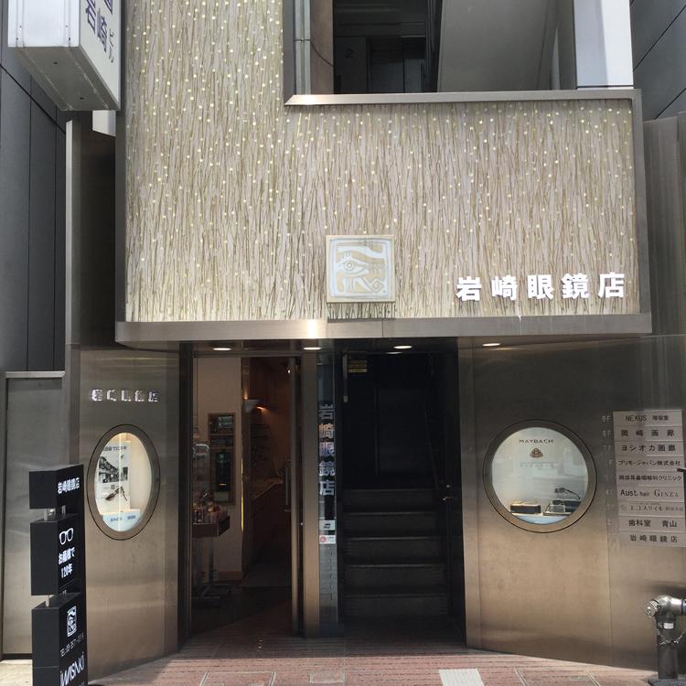 GINZA IWASAKI OPTICAL SHOP