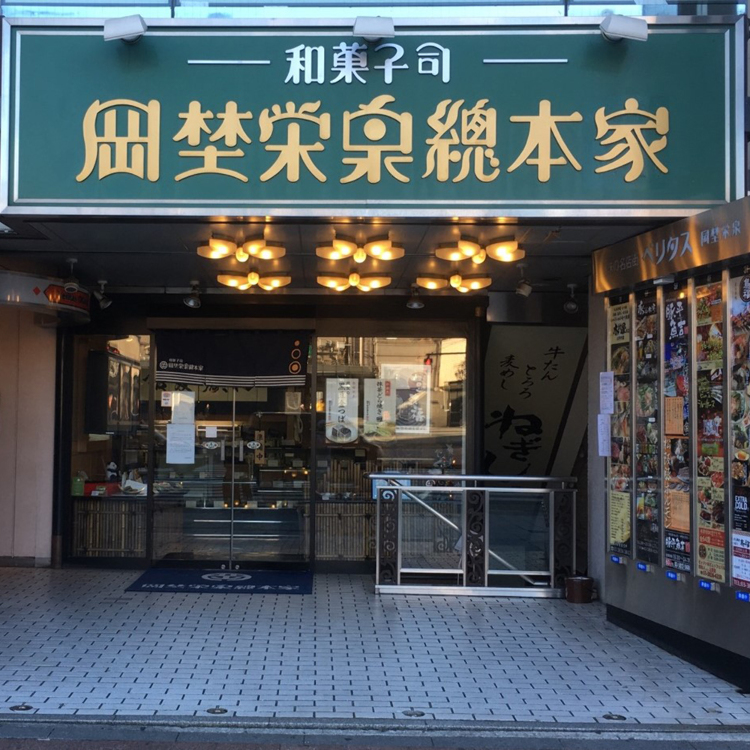 WAGASHI OKANOEISEN SOHONKE UENO