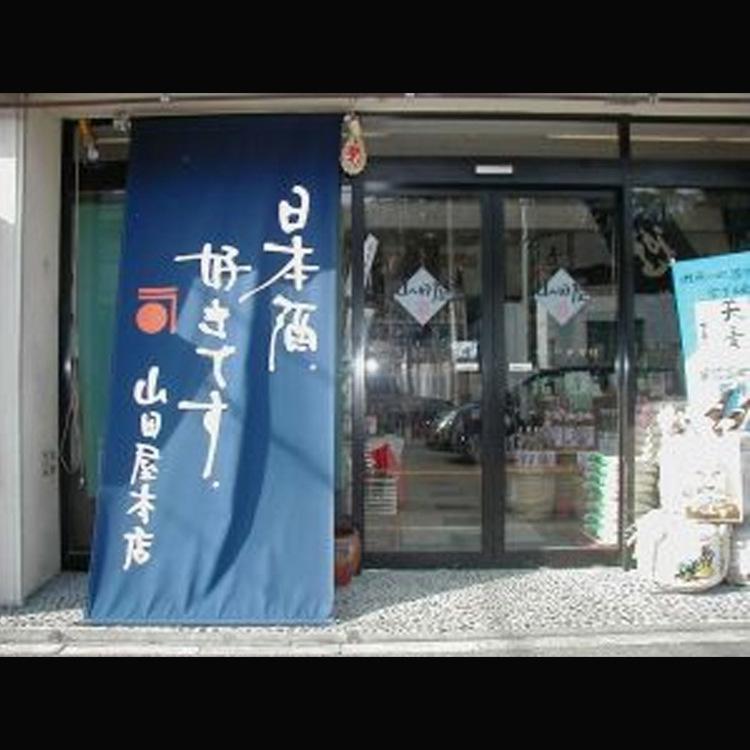 鎌倉 山田屋本店