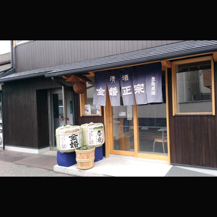 豊島屋酒造株式会社