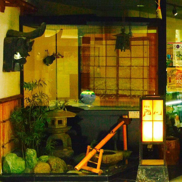 Antique Nishikawa Tokyo Shop