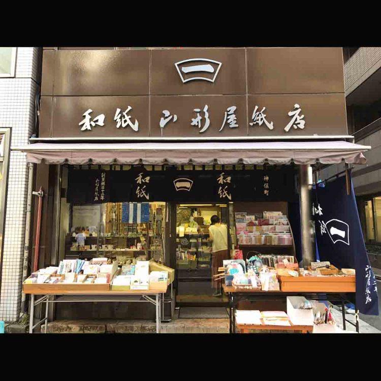 Yamagataya Paper Shop