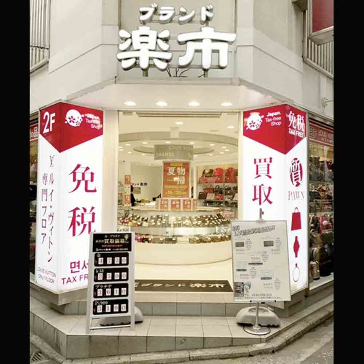 Brand Rakuichi Yokohama Station West Gate Main Shop