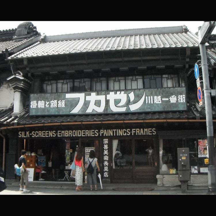 Hanging scrolls and picture frame FUKAZEN in Kawagoe Kuranomachi Street
