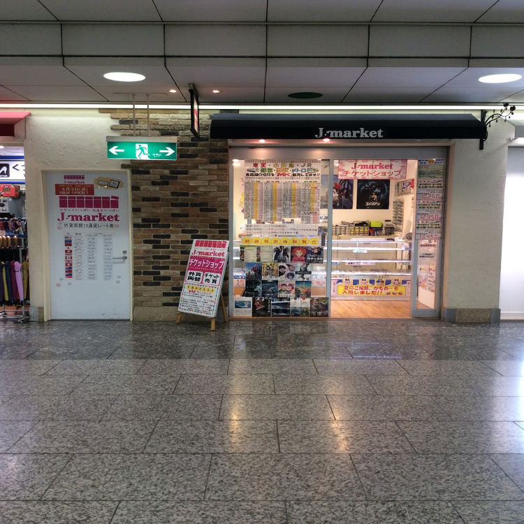 J-Market Shinjuku Station Odakyu Ace Shopping Mall South Store