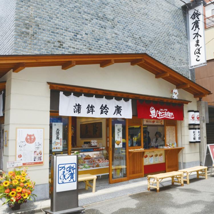 铃广鱼肉板 浅草店