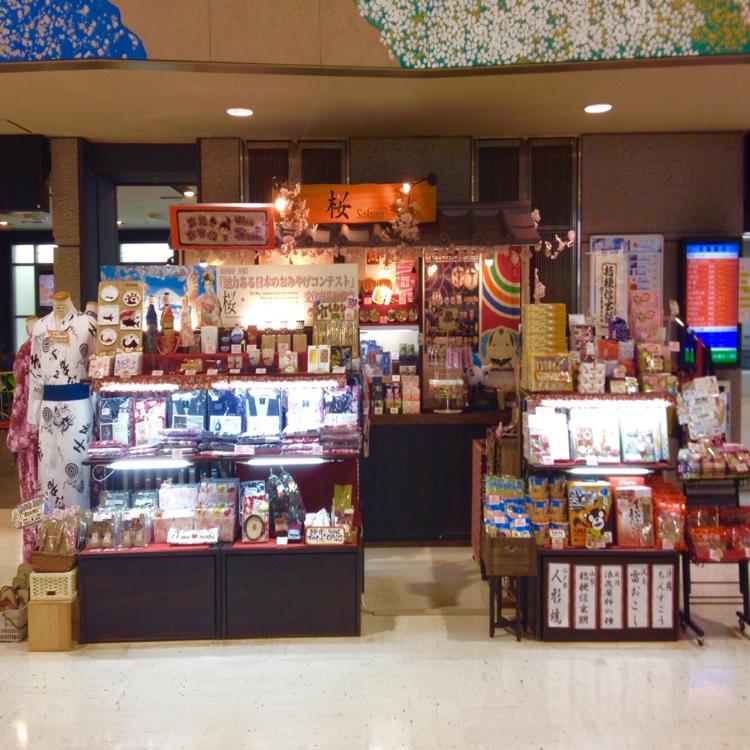 レッドホース桜 第二ターミナル店