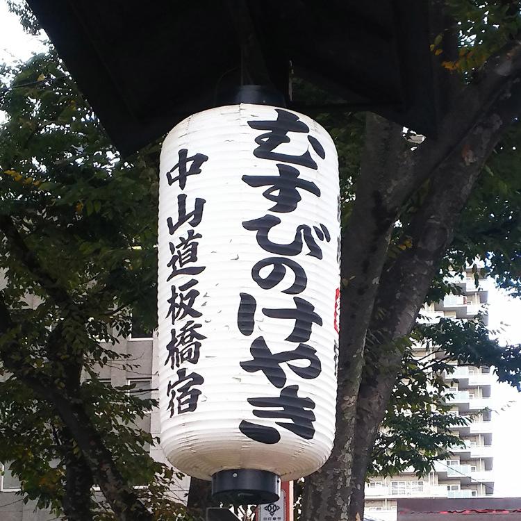 板橋縁宿  (板橋区商店街連合会第一支部)