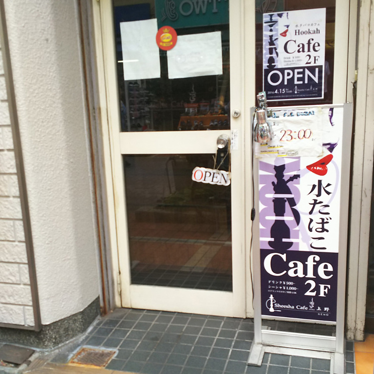 Sheesha Cafe DUBAI UENO