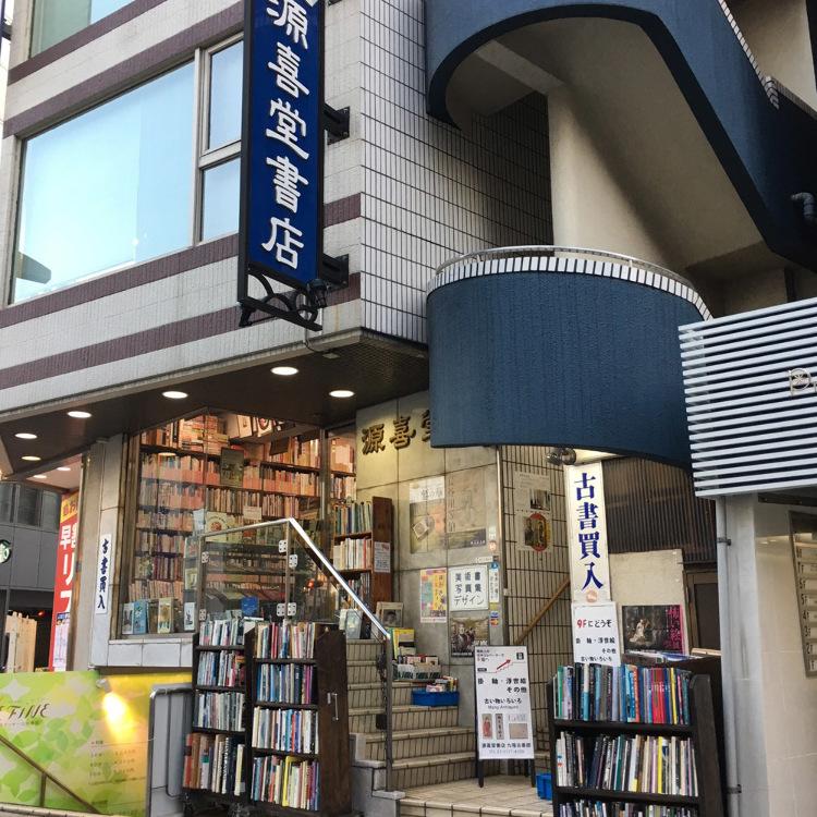 源喜堂書店 九階古書部