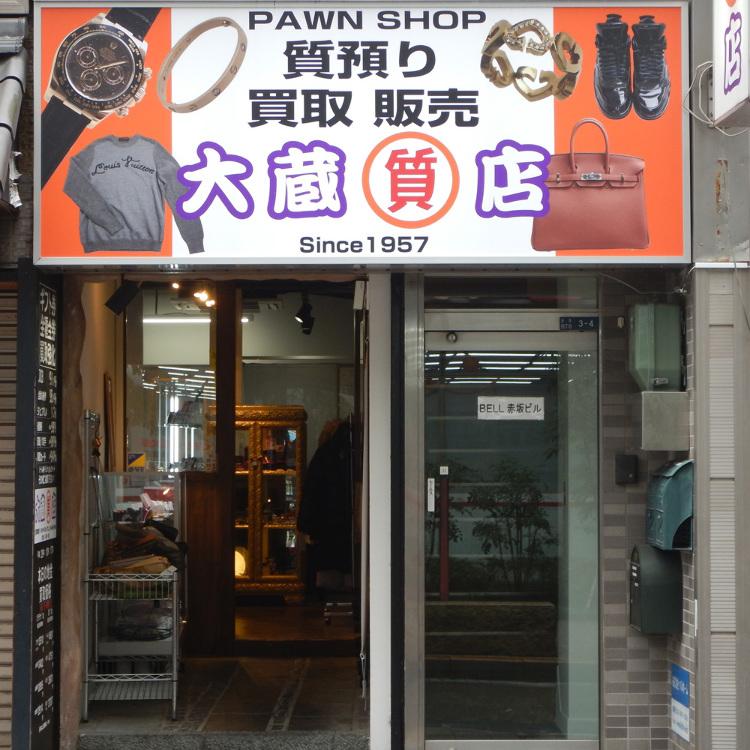 Ookura shichiten (pawn shop) Aakasaka shop