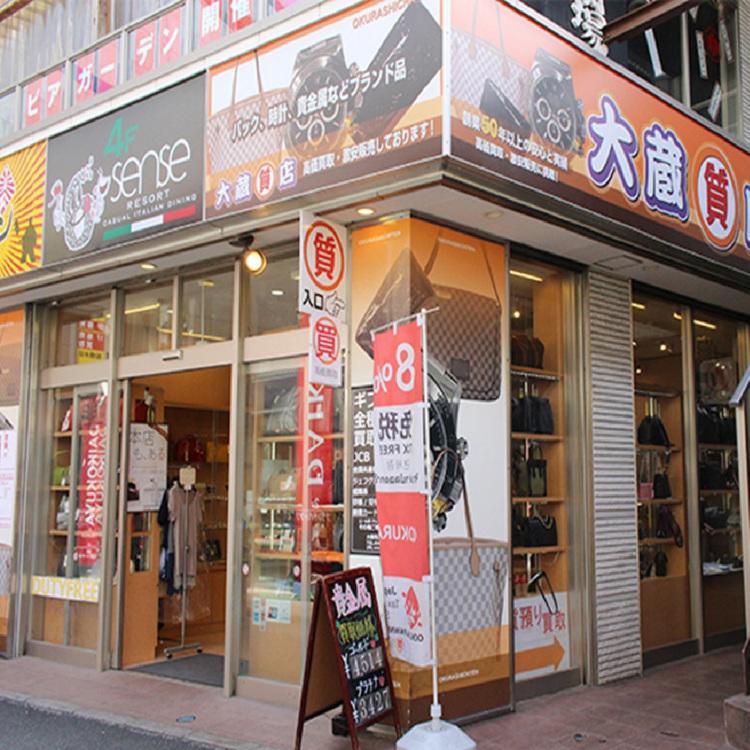 O-kura Pawn Shop Funabashi 2goukan