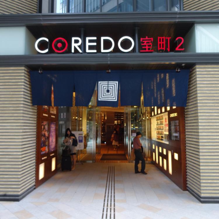 COREDO Muromachi1・2・3