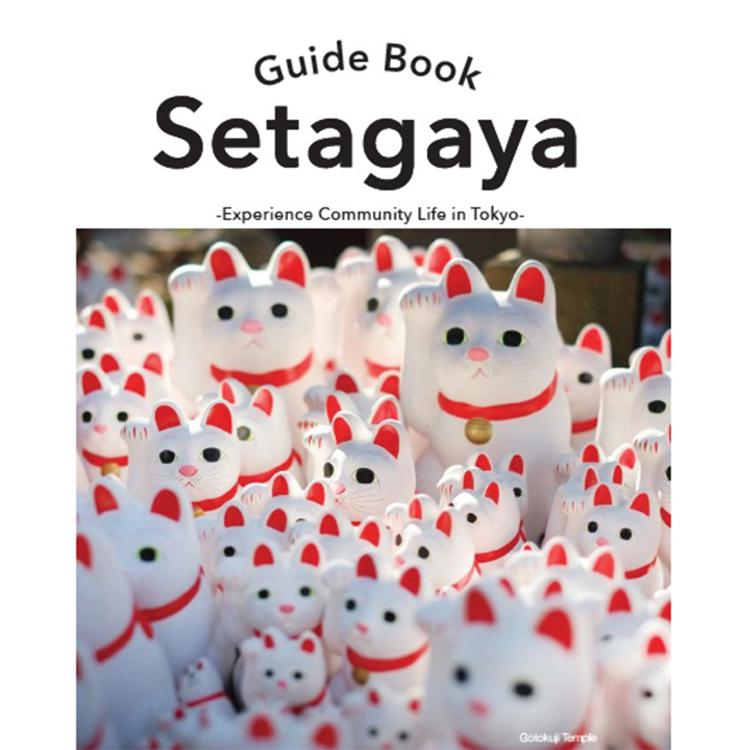 Sightseeing in Setagaya (Setagaya Industrial,Commercial & Workers' Service Corporation)