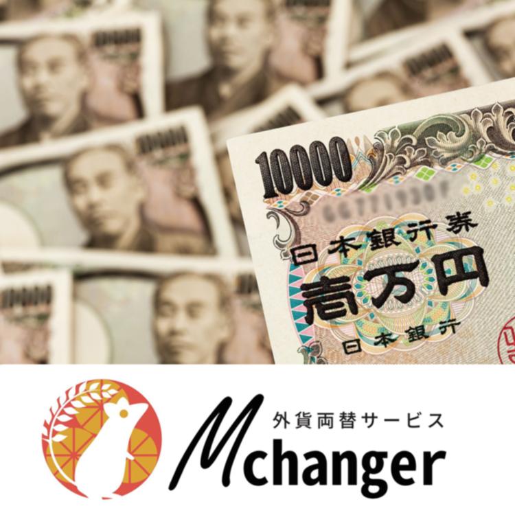 外貨両替サービス M changer