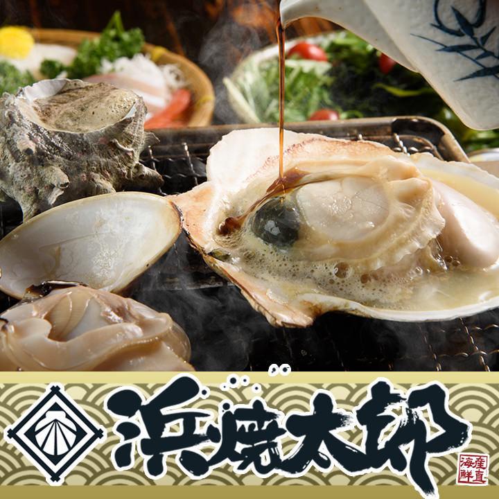 浜焼太郎 宇都宮店