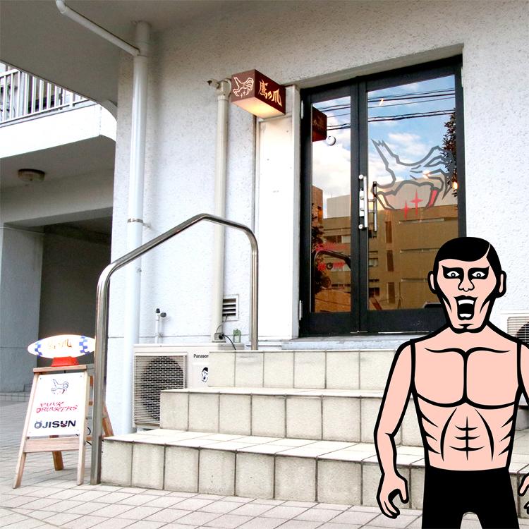 TAKANOTSUME(PUNK DRUNKERS&OJISUN)