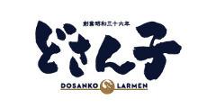 札幌ラーメン どさん子 水戸50号店