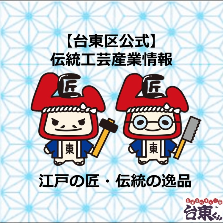 Taito City Official Traditional Crafts Information