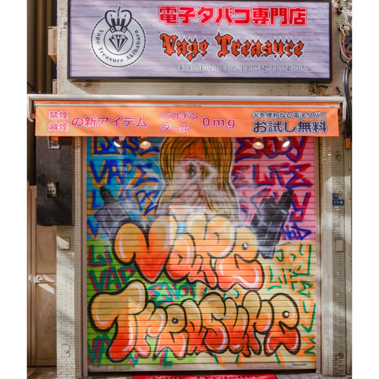 Vape Treasure Akihabara