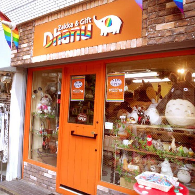 雑貨とギフトの店 ダヌー
