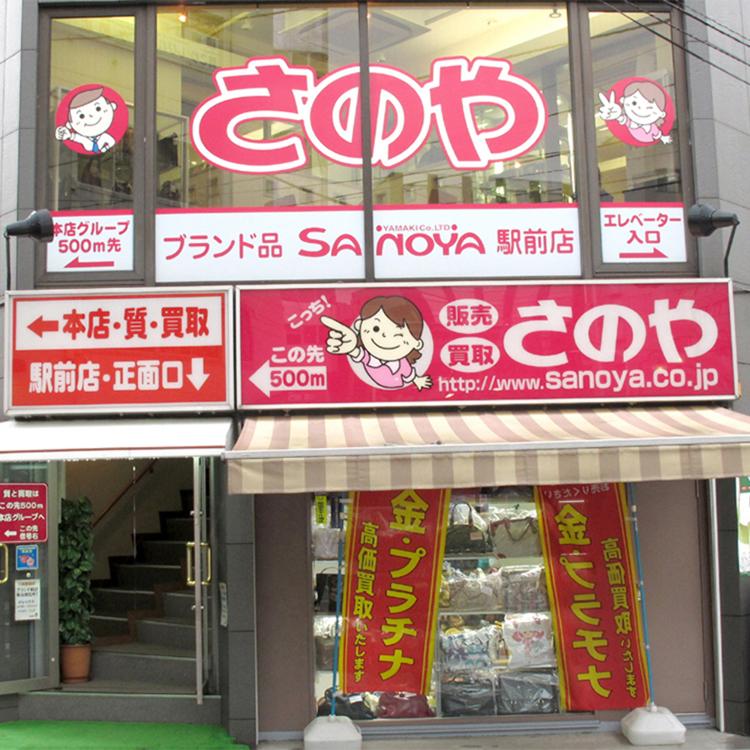 Sanoya Pawn Otsukaekimae